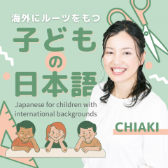 Japanese for children with international backgrounds