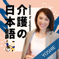 Japanese for caregivers